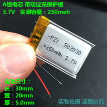 502030 3.7V polymer lithium battery, 250MAH plug-in sound box, recording pen, lighter built-in battery Rechargeable Li-ion Cell