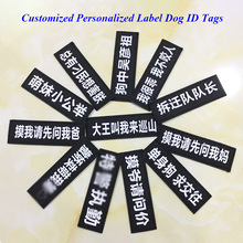 Customized Dog Harness Label Personalized text Dog Pet Name ID Tags Removable Logo Dog Vest Arnes Perro Sticker(China)