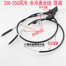 150cc - 250cc off-road motorcycle accessories modified clutch bellpull clutch cable line dirt pit bike accessories kayo bse dhz