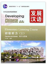 W-Free shipping Developing Chinese: Elementary Listening Course 1 (2nd Ed.) (w/MP3) (Paperback)