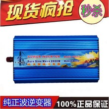 DHL FedEx UPS Free shipping Pure Sine Wave power inverter 2000w Peak 4000W DC 12V to AC 230V power converter(China)