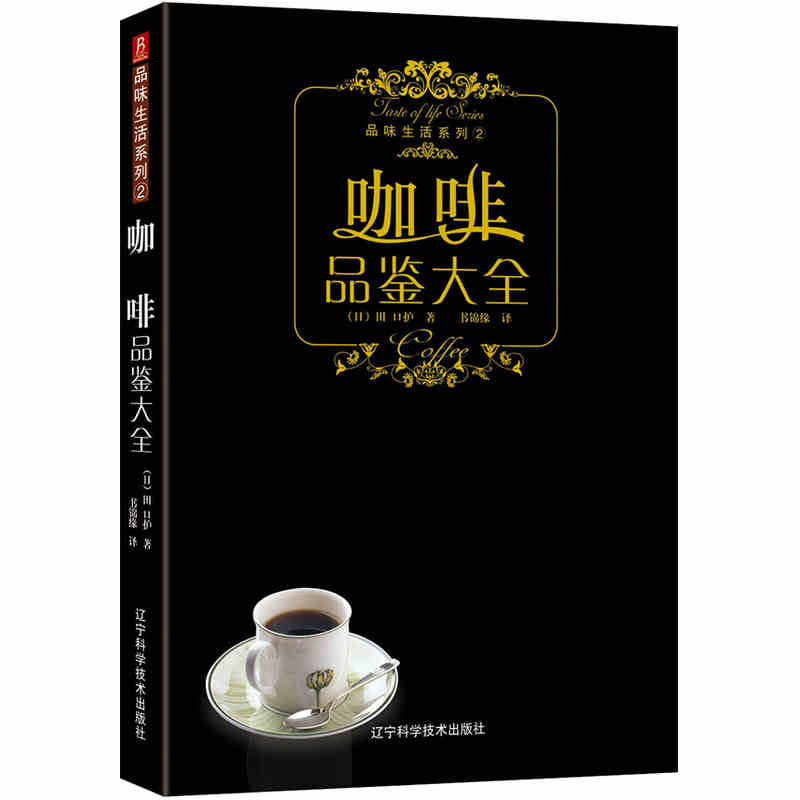 Coffee tasting book:Teach you how to make coffee<br>