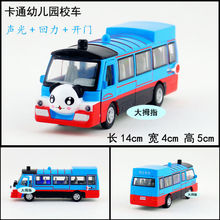 Gift for baby 1pc 14cm funny cartoon panda cat dog school bus Acousto-optic alloy car model home decoration boy children toy(China)