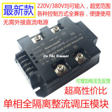 Single phase fully isolated rectifier voltage regulator module 120A manufacturers direct import quality(China)