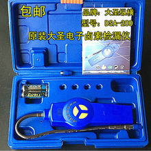 Halogen gas detector alarm Freon CFC HFC HCFC Refrigerant Gas Leak Detector Halogen gas monitor gas analyzer R134A hvac DSA-200(China)
