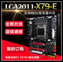 Free shipping New 2011 X79 computer motherboard compatible RECC server memory E5 2670CPU set seconds X58