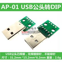 USB male to Dip 2.54mm in line 4P line adapter plate welding power supply has mobile phone data line