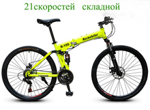 20 inches 26 inches 21 speed Double disc Mountain bike Folding bicycle