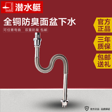 Submarine, basin, sewer, SQ-4, copper washbasin, sink, drain pipe, double deodorant(China)