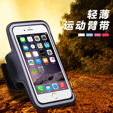 Sport Accessories PU Leather Arm Band Case For iPhone 6 6s 7 Mobile Phone Arm Holder Cover For iPhone 6s Free Shipping