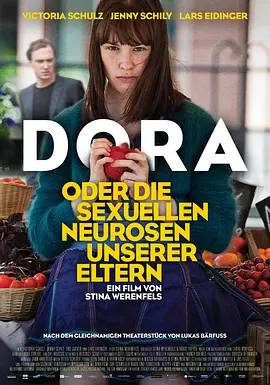 朵拉或我们父母的性神经官能症