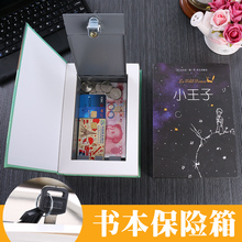 Piggy bank imitation book safe small tin password money box containing notes change piggy bank with lock