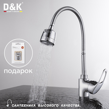 D&K Kitchen Faucets Chrome Brass Single Handle 720 Degree Rotation Hot and cold water tap DA1992401