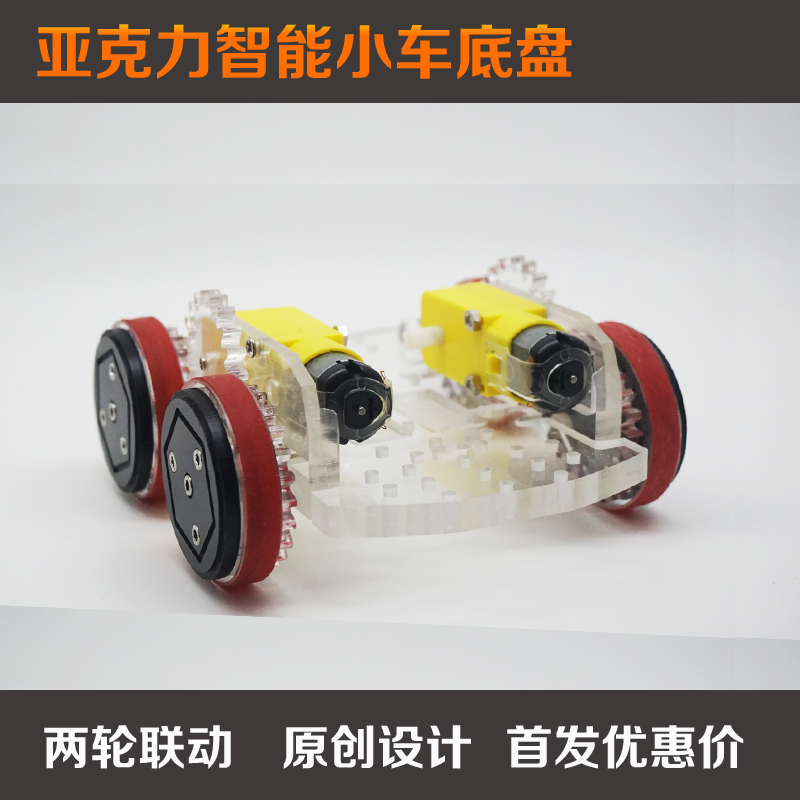 Smart Car Chassis, Acrylic Four-wheel Drive Chassis, Robot Chassis, Chassis Kit, DIY kit<br>