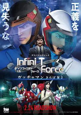 Infini-T Force剧场版