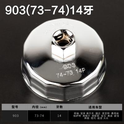 Cap Style Oil Filter Wrench Fit Porsche VW Audi Mercedes Benz 14 Flutes 73-74mm
