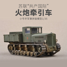 Brand New YJ 1/72 Scale Assembly Military Model Toys Russia Soviet Komintern Artillery Tractor DIY Education ABS Car Model Toy(China)