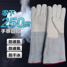Leather gloves, cold resistance, low temperature freezing cold liquid oxygen liquid nitrogen ice stations LNG lengthened gloves