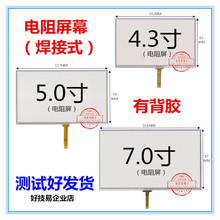 4.3inch 5inch 7inch GPS Navigator resistive touch screen glass panel glass replace(China)