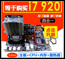 Free shipping Enhanced version of the computer to upgrade X58 motherboard CPU four sets +8 G memory + fan can be equipped with s