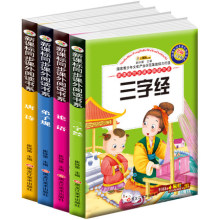 Chinese classic literature Enlightenment books for kid Children The Analects of Confucius learning Di zi gui culture books,set(China)