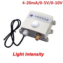 Free shipping Light intensity sensor Transmitter 4-20mA 0-10V 0-5V for Agricultural greenhouse farm Lighting control(China)