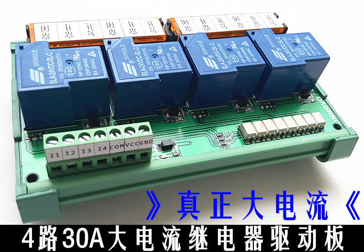 4 way relay module module 30A high current relay drive board release and control board guide rail<br>