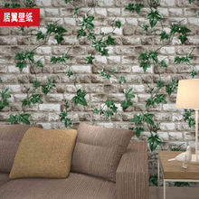 Retro 3D Imitation Brick Wallpaper Parthenocissus Restaurant Terrace Country Living Room TV Background Wallpaper Chinese Style