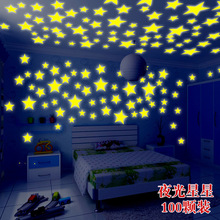 100+-5PCS Units 3cm Children Set Beautiful Bedroom Fluorescent Glow In The Dark Star Sticker Wall Stickers Baby Room Home Decor