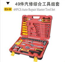 BESTIR taiwan made ANSI and DIN certificate CRV steel 49pcs auto repair master tool set with red case NO.92114 freeship