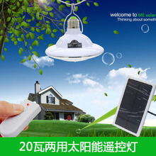 Upgrade dual-use remote control solar energy indoor solar emergency lights 22LED energy-saving lamps lighting