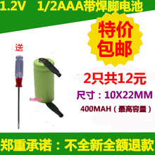 2 Pack post 1.2V 1/2AAA NiMH rechargeable battery NI-MH 400MAH NiMH rechargeable battery Li-ion Cell