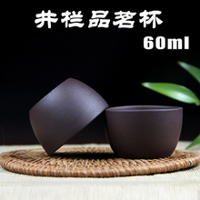 Jing Lan tea cup 60ml Yixing purple clay ore old small cup of tea Kung Fu tea cup(China)
