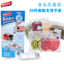Vacuum packing of foodstuffs moisture-proof bags sealed bags Pouch 20 / bag to send air pump Can be used repeatedly