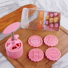 AMW Chinese Festival 75g Hand Press Moon Cake Mold DIY Kitchen Bakeware Plastic Mooncake Mould New Baking Pastry Tools