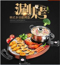 The electric oven is a non-smoking barbecue with a multi-purpose hot pot roast