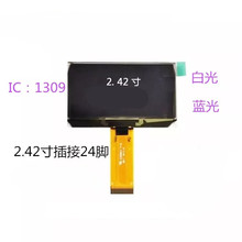 2.42 inch 12864 large size white light SSD1309 SPI Serial port OLED display screen(China)