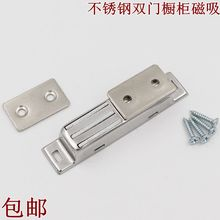 304 stainless steel cabinet cabinet furniture door magnet suction suction magnetic door stopper large industrial drawer