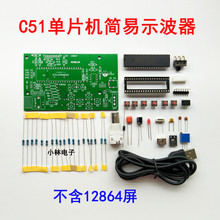 Simple digital oscilloscope open source C51 singlechip oscillograph electronic design and manufacture DIY Suite(China)