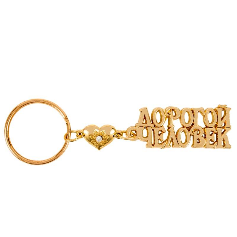最亲爱的人,金属吊坠,钥匙链