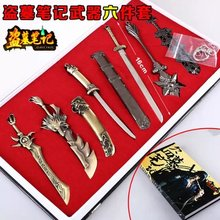 Anime Cosplay props set Tomb Notes weapons metal props anime weapons model pendants keychains Toys Periphery