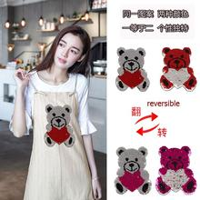 2017 love Bear Reversible Change color Sequins Sew On Patches for clothes DIY Patch Applique Bag Clothing Coat Jeans Craft(China)