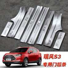 Auto parts 304 stainless steel Built-in external Scuff Plate/Door Sill fit for 2014-2017 JAC Refinee S3