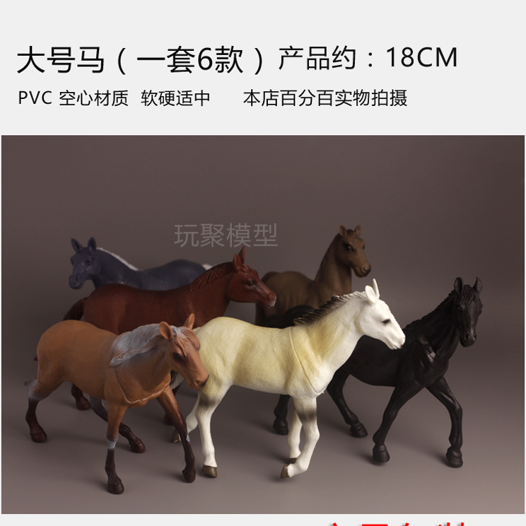 18cm Animal artificial horse model toy Large one  6pcs/set decoration horse props plastic toy model <br>
