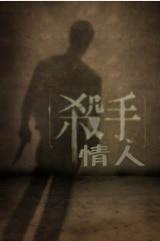 杀手情人(2000)