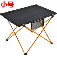 2017 Free shipping 56X42X37CM New Aluminium Alloy Portable Folding Table Foldable Picnic Table Desk for Outdoor Camping