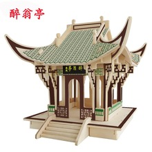 wooden 3D building model toy gift puzzle hand work assemble game woodcraft construction kit Chinese ancient zuiweng pavilion set(China)