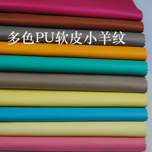 fabric soft lamb grain synthetic leather 0.6mm Multicolor PU leather material for interior decoration, soft bag, hard bag