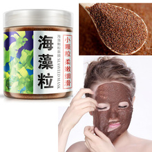BIOAQUA Pure Seaweed Alga Mask Powder Algae Mask Acne Spots Remove Whitening&Moisturizing Facial Mask(China)