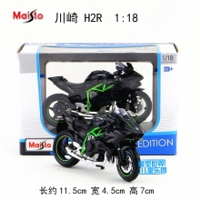 1:18 Alloy motorcycle model,high simulation metal Kawasaki Ninja KAWASAKI 2HR cross-country toys,free shipping
